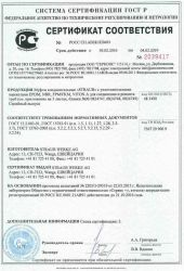 Сертификат соответствия STRAUB до 2019